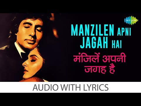 Manzilen Apni Jagah Hai with Hindi & English Lyrics sung by Kishore Kumar from the movie Sharaabi.