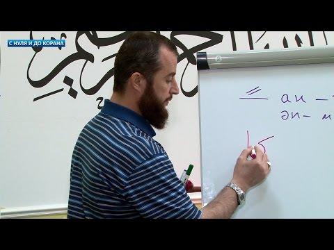 С нуля и до Корана: урок №20