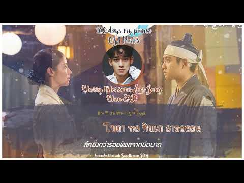 [Karaoke/Thaisub]Cherry Blossoms Love Song(벚꽃연가) - Chen EXO | 100 Days My Prince OST Part3
