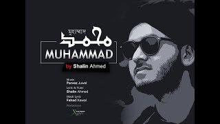 Muhammad   Shalin Ahmed   Official Music Video   2017