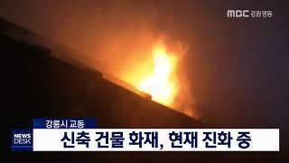 강릉 신축 건물 화재, 현재 진화 중