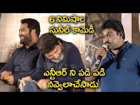 NTR NON STOP Laugh For Sunil'S Comedy At Aravinda Sametha Success Meet  | FILMY MONK