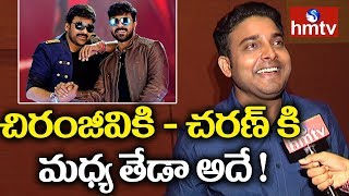 Getup Srinu About Difference Between Chiranjeevi and Ramcharan | hmtv