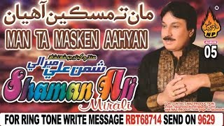 MAN TA MISKEN AHYAN  | Shaman Ali Mirali  |Volume 5535 Album 05| HI-Res AUDIO | Naz Production