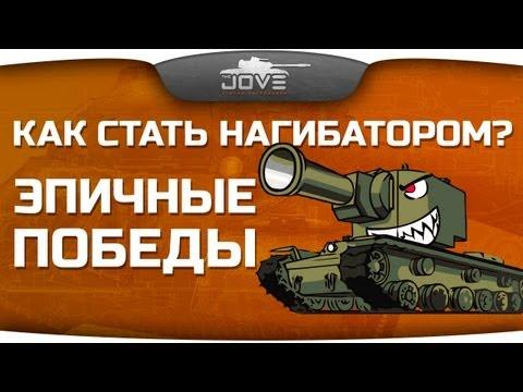 Как Стать Нагибатором? #1: Эпичные победы World Of Tanks!