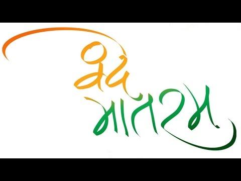 Vande Mataram - Lata Mangeshkar Anand Math Patriotic Song