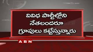 Panchayat election fever in Yadadri Bhuvanagiri district | Inside