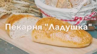 """Пекарня """"Ладушка"""". Горчичный хлеб"""