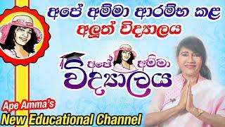 Educational channel for school children by Apé Amma