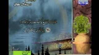 ماتيسر من سورة ال عمران للقارئ الشيخ محمد عبد العليم
