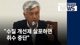 "R]""수질 개선제 살포하면 취수 중단"""