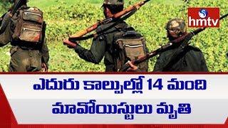 మావోయిస్టులకు భారీ ఎదురుదెబ్బ | 14 Naxals killed in Encounter in Maharashtra's Gadchiroli | hmtv