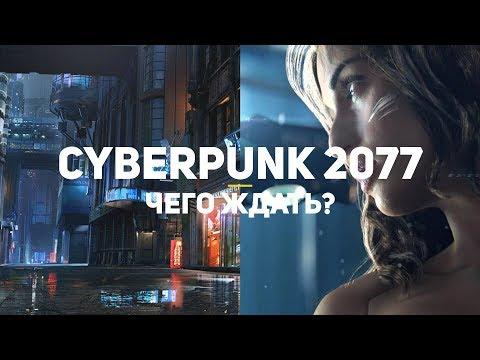 Cyberpunk 2077. Чего ждать? | GS GEARS 11.05.2018