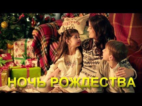 Kirnev Family- CHRISTMAS NIGHT 2018/Семья Кирнев - НОЧЬ РОЖДЕСТВА (with English subtitles)