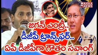 D.Gautham Savang To Appoint As AP New DGP | MAHAA NEWS