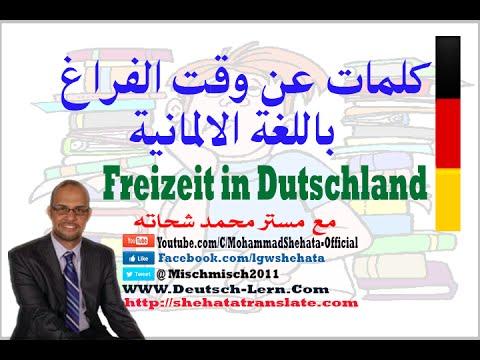 56. Freizeit in Dutschland  كلمات عن وقت الفراغ بالألمانية