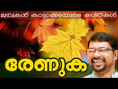 Murukan Kattakada Kavithakal | Renuka video