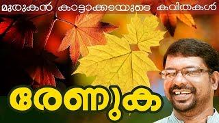 download lagu Murukan Kattakada Kavithakal  Renuka gratis