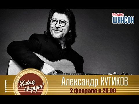 Александр лавинский скачать песни