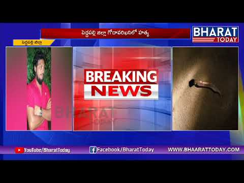 Rowdy Sheeter Shiva Kumar Murdered In Godavarikhani | Bharattoday