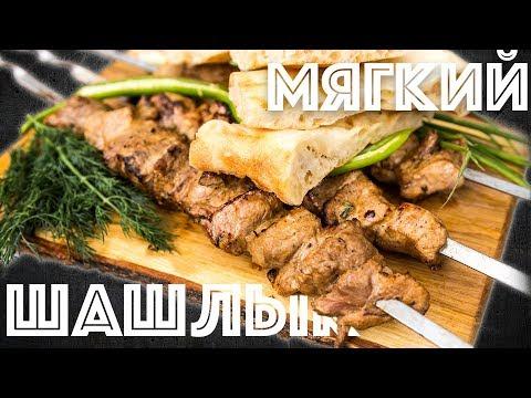 Шашлык из свинины. Быстрый маринад. Как сделать мясо мягким.