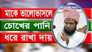 Bangla Waz 2017 মায়ের ভালোবাসা New Waz 2017 Mufti Mahmudul Hasan Azmi Part 2 New Mahfil Media
