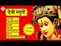 Devi Stuti द व स त त Collection Of Sacred Mantras Of Maa Durga mp3
