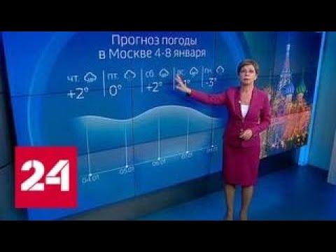 Погода 24: на Россию надвигается снежная буря - Россия 24