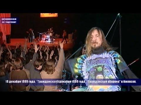 Гражданская Оборона - пьяный концерт в Ижевске. часть 1