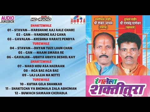 2017 Ranglela Shaktitura | Shankar Jadhav VS Ramchandra Ghanekar |  शंकर जाधव VS रामचंद्र घाणेकर