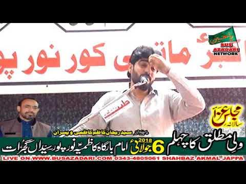 Majlis Aza 6 July 2018 Noor Pur Syedan Gujrat 2