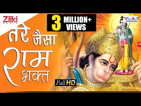 Tere Jaisa Ram Bhagat Koi Hua Na Hoga [hindi Hanuman Bhajan] By Mukesh Bagda video