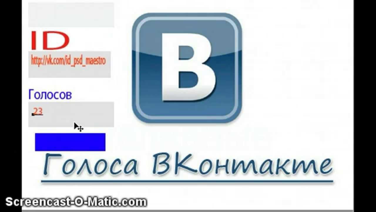 Данный софт позволяет анонимно взломать аккаунт Вконтакте, и получить ВК ГО