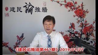 《建民论推墙461》崔永元再发力举报云南副司令,任正非又撒谎无力回天救晚舟