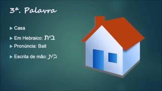 Aprenda 5 Palavras De Hebraico Por Dia #17
