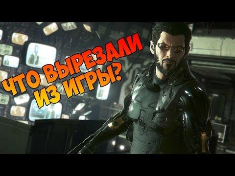 Deus Ex: Mankind Divided — ЧТО И ЗАЧЕМ ВЫРЕЗАЛИ ИЗ ИГРЫ?