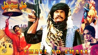 CHALL SO CHALL (1986) - SULTAN RAHI, RANI, SHAHIDA MINI, MUSTAFA QURESHI - OFFICIAL PAKISTANI MOVIE
