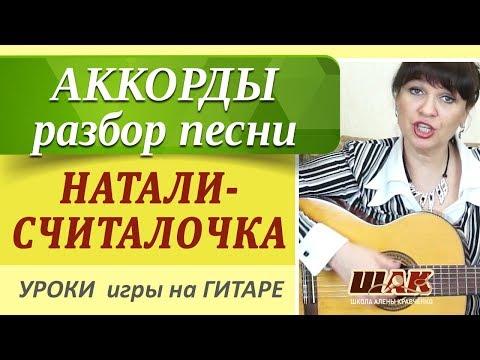 """Самоучитель игры на гитаре. """"Считалочка""""  Натали.  Играем песни под гитару с аккордами на баррэ."""
