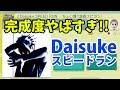【マリオメーカー】Daisukeスピードランが凄すぎた。みんなはこの名曲を知っているか!?