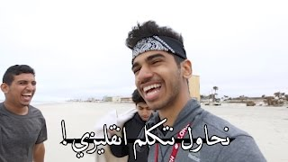 نحاول نتكلم انقليزي! تجمدنا فالبحر | Trying To Speak English