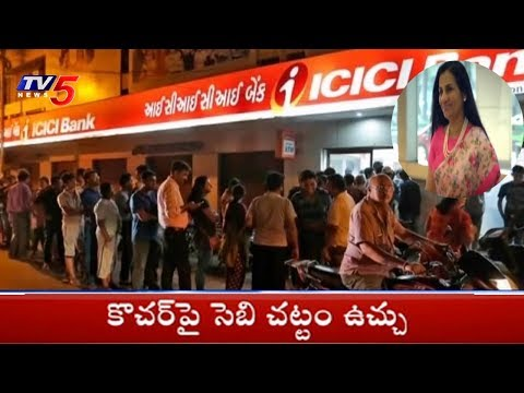 Sebi All Set For Adjudication Process Against ICICI Bank, CEO Chanda Kochhar | TV5 News