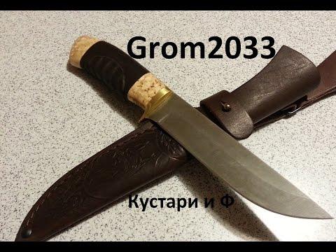 Приз от Grom2033: Нож Лунь-3 от Кустари и Ф