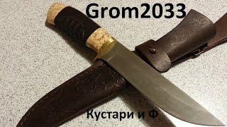Download Lagu Приз от Grom2033: Нож Лунь-3 от Кустари и Ф Gratis STAFABAND
