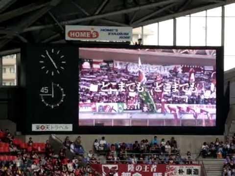 ヴィッセル神戸vsベガルタ仙台 煽り~選手紹介~神戸讃歌