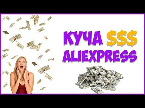 Как заработать денег на aliexpress