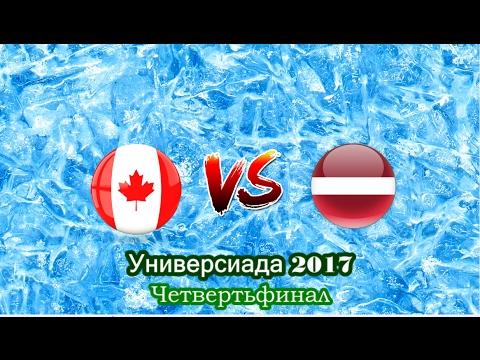 ХОККЕЙ. Универсиада-2017. Четвертьфинал. Канада-Латвия. Прямая Трансляция.