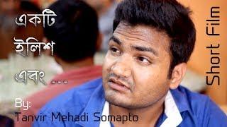 Akti Elish Ebong ...!!!     একটি ইলিশ এবং ...!!!     Bangla heart touching short film.