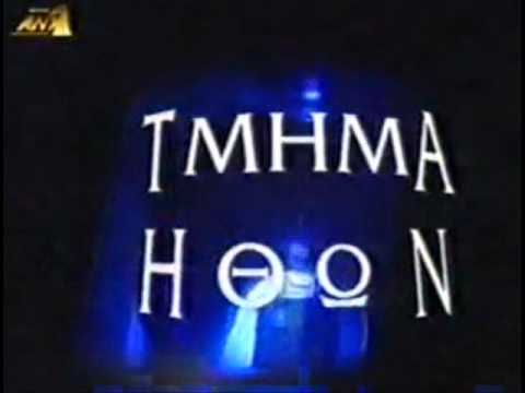 TMHMA ΗΘΩΝ soundtrack Music Videos