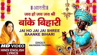 श्री बांके बिहारी आरतीJai Ho Jai Jai Shree Baanke Bihari,Aarti,Hindi English Lyrics,ANURADHA PAUDWAL