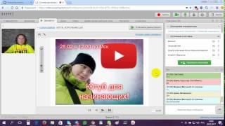 Запись вебинара!Ютуб для начинающих спикер Короченко Алена